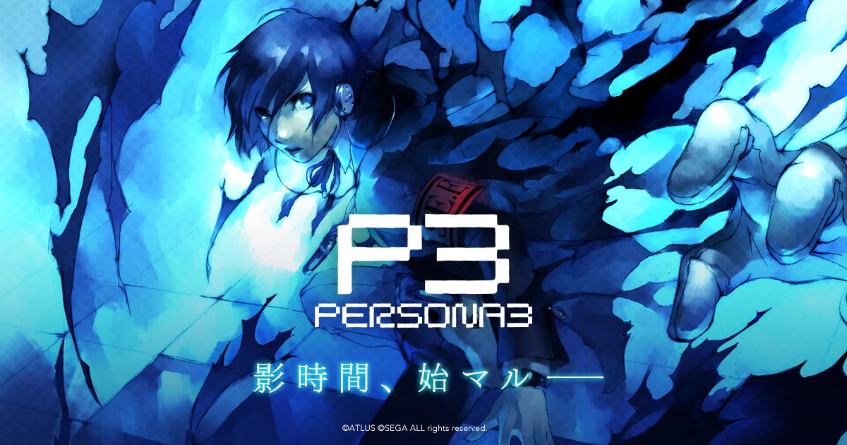 P3 - ペルソナ3 - 公式サイト